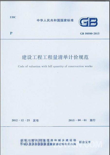 2013年最新版 建设工程工程量清单计价规范 GB50500-2013 完整版 文本格式