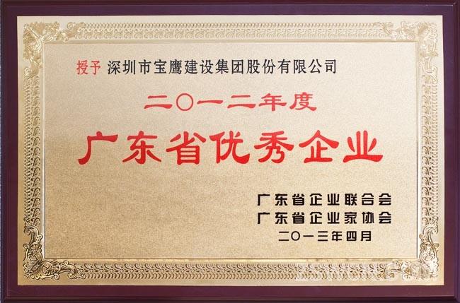 """宝鹰集团被评""""广东省优秀企业"""",古少明主席获胡春华书记亲切接见"""