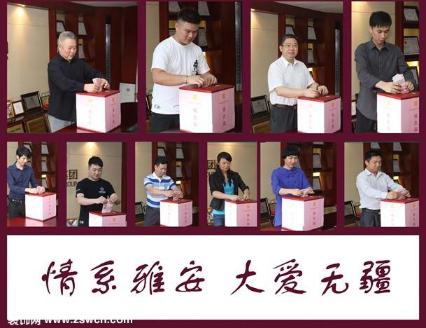 情系雅安,大爱无疆 深圳市科源建设集团在集团 在领导的带动下募集到爱心20余万元善款
