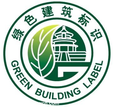 住房和城乡建设部 关于2013年度第七批绿色建筑评价