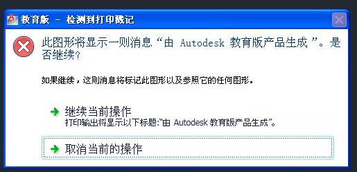 由Autodesk教育版产品生成)解决方法小教程