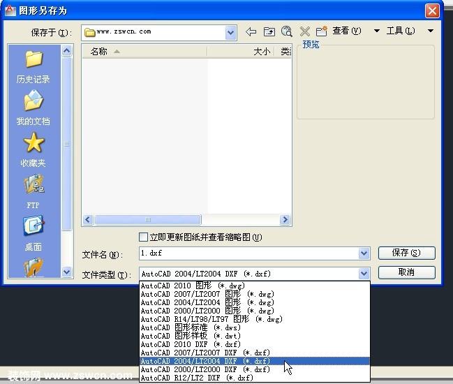 打开图形,另存为2004版的DXF格式