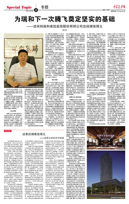 为瑞和下一次腾飞奠定坚实基础——访深圳瑞和建筑装饰股份有限公司总经理徐辉义
