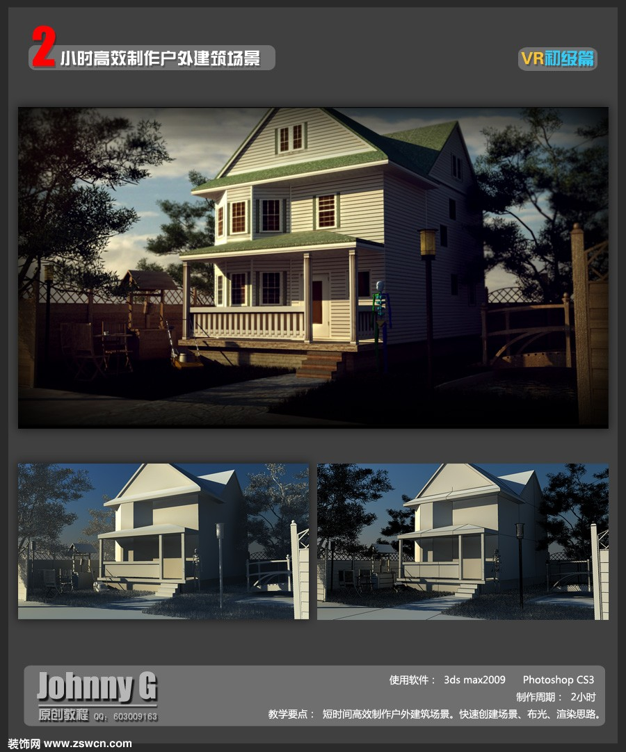 3DSMAX打造别墅外景图文教程
