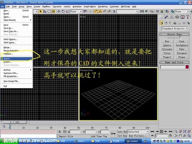 3D max单面建模教程 (超简单的一看就会)MAX文件超小,好渲染 (高手免进)