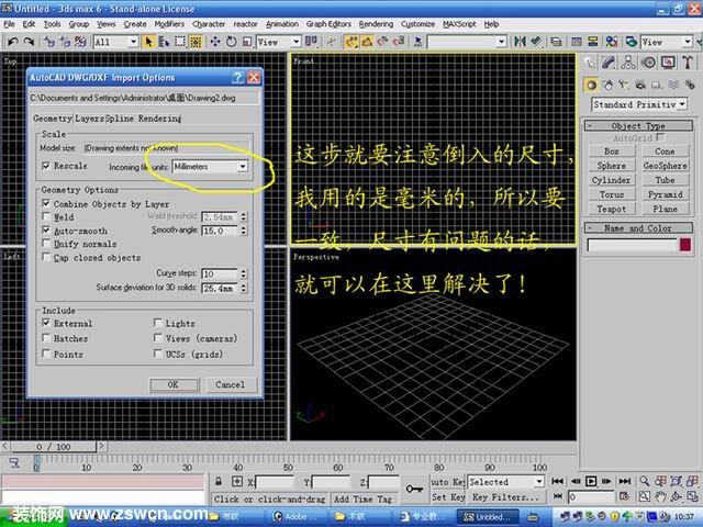 3d max单面建模教程 (超简单的一看就会)max文件超