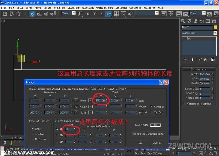 3Dmax阵列工具使用技巧图文教程
