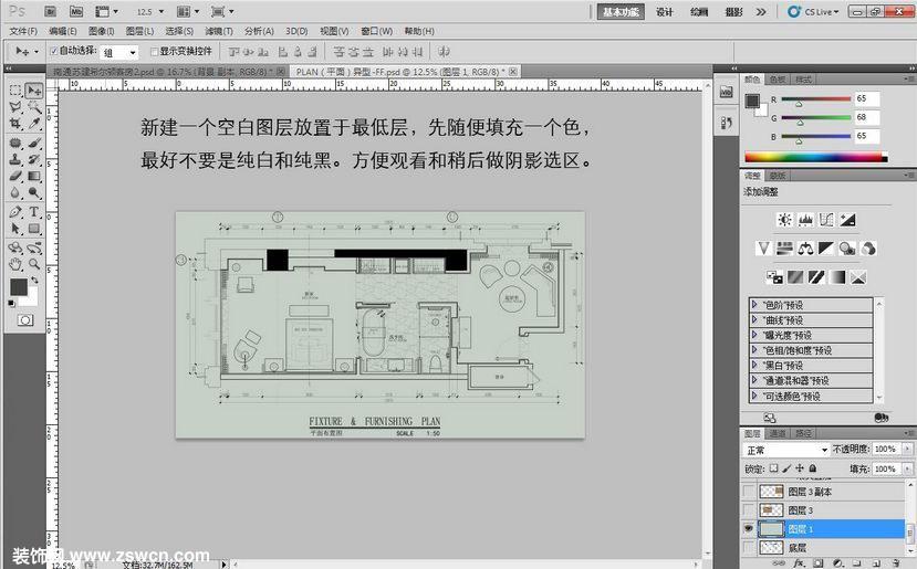 彩色总平面图PS小教程 HBA别墅设计总平面方案 效果图后期ps教程3