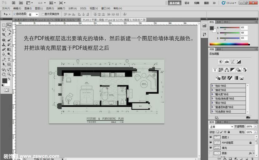 彩色总平面图PS小教程 HBA别墅设计总平面方案 效果图后期ps教程4