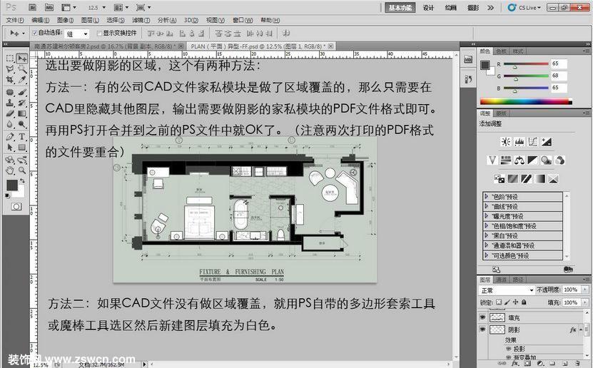 彩色总平面图PS小教程 HBA别墅设计总平面方案 效果图后期ps教程