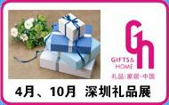 2015第23届深圳礼品、工艺品、钟表用品展览会