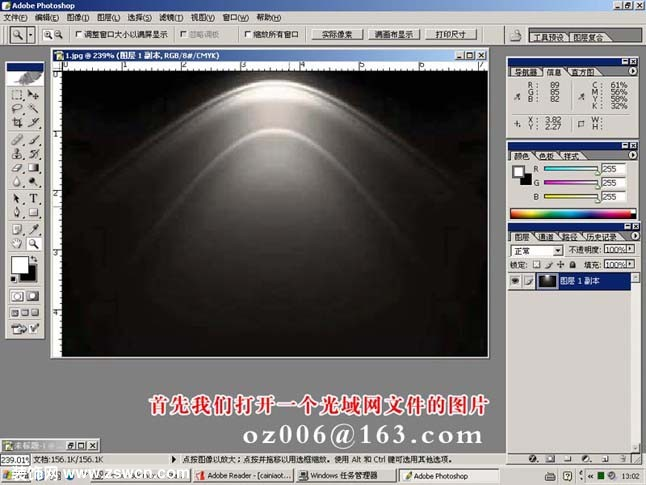用Photoshop如何制作射灯 效果图渲染好了补光 光域网图文教程