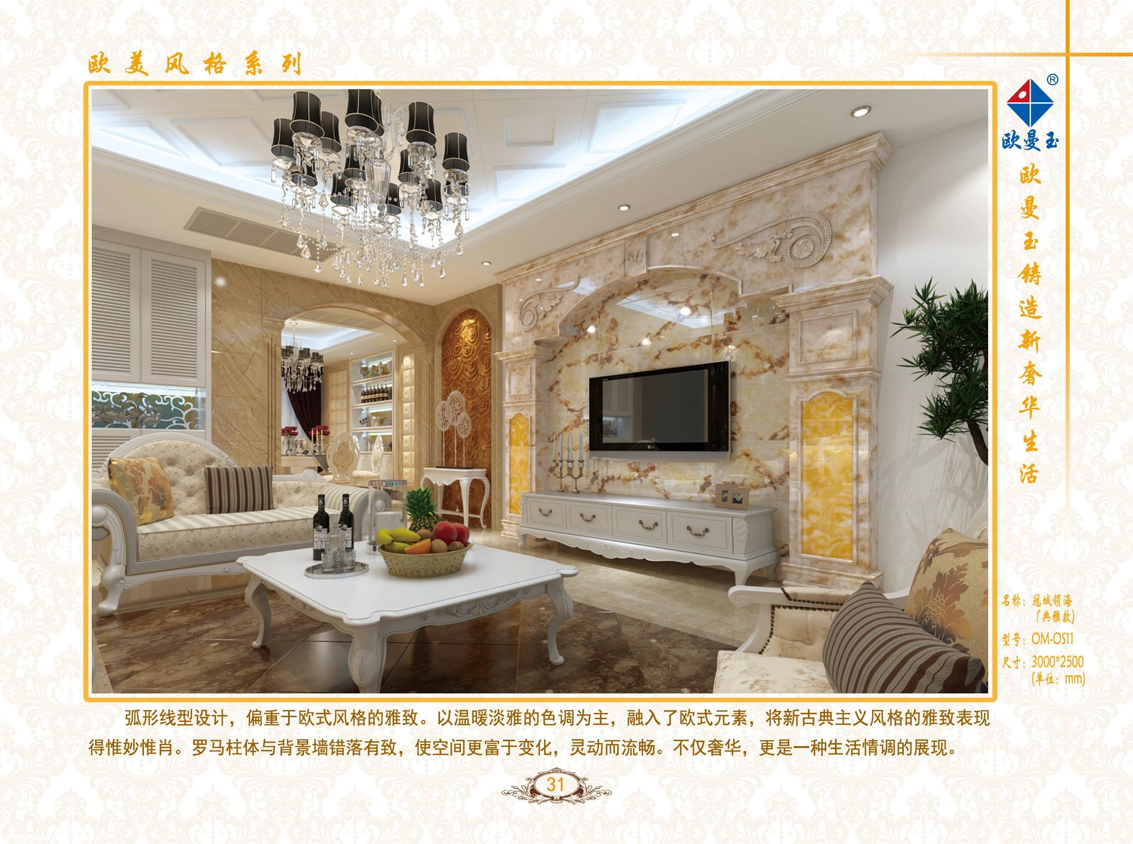 康之园 电视墙 石膏线 美式 > 时尚客厅石膏板电视墙  时尚客厅石膏板图片