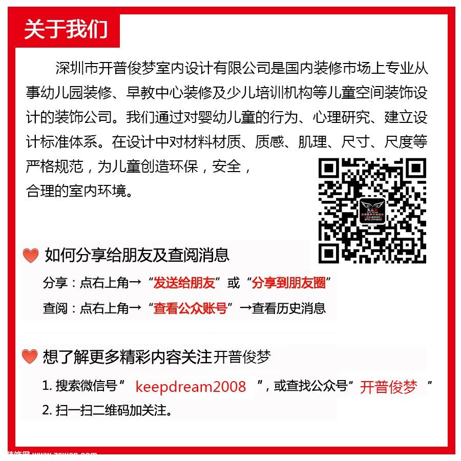 湖南衡阳爱乐早教中心