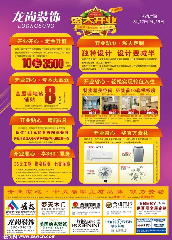 濮阳龙尚装饰919盛大开业,定金升值,全场绝杀价!