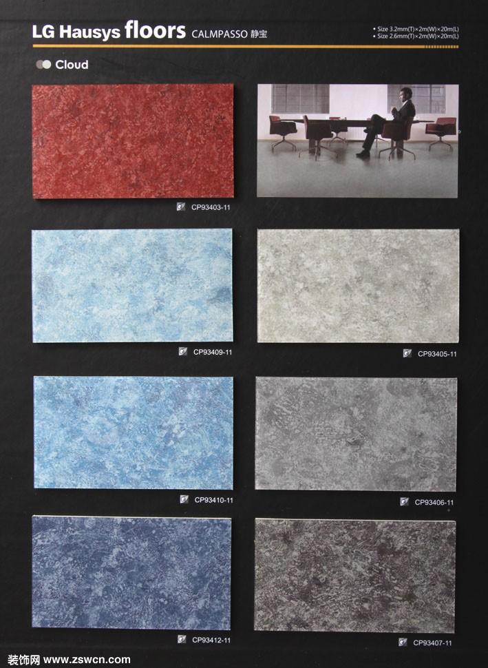 福建PVC塑胶地板LG卷材静宝-福州及第