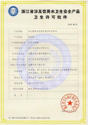 热烈祝贺浙江苏亿管业喜获浙江省涉水产品卫生许可证