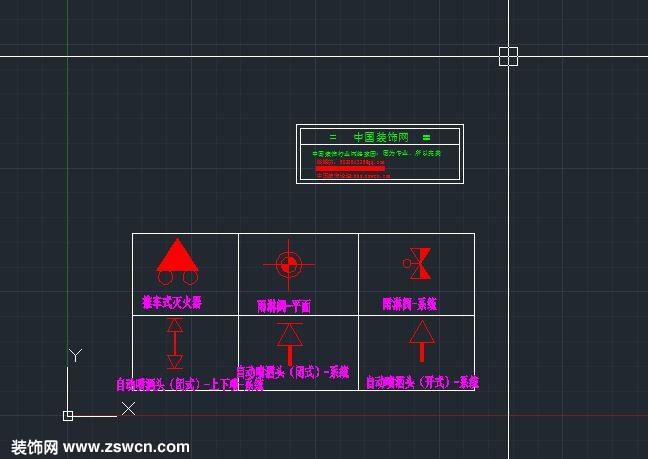标志 图例CAD平面素材下载 中国装饰网 装修网 家居装饰装修
