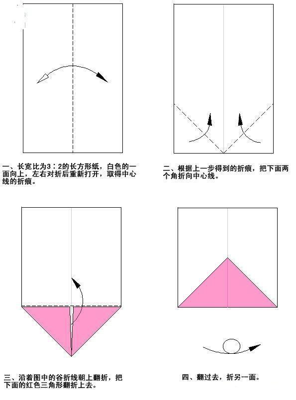 五角星的折法图解和教程