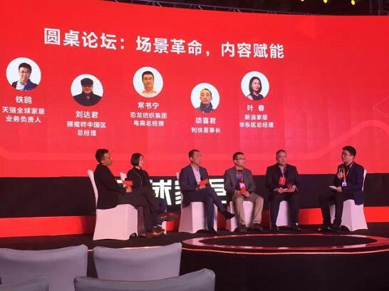 利快生活董事长项喜君与全球家居行业的知名企业代表一起讨论互联网家居革命