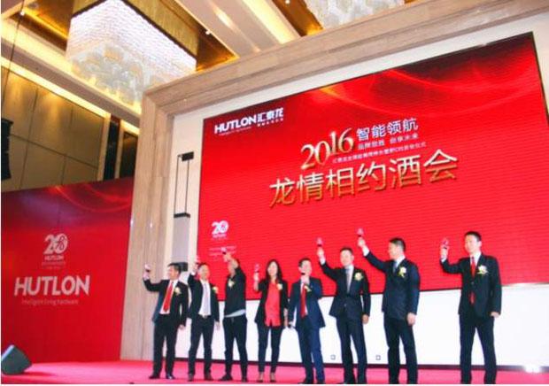 汇泰龙2016年度全国经销商峰会暨新CIS启动仪式圆满举行