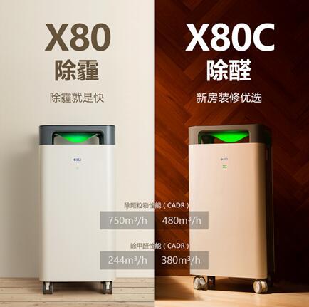 "352-X80C京东首发—— 保价618 ""除醛""正当时"
