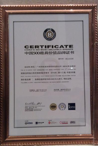 穗宝集团以83.56亿元品牌价值再次问鼎中国床垫行业2