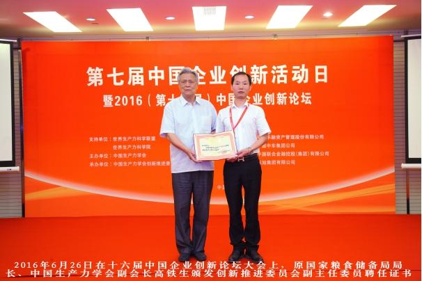 康饮管创始人获2016创新中国十大年度人物奖
