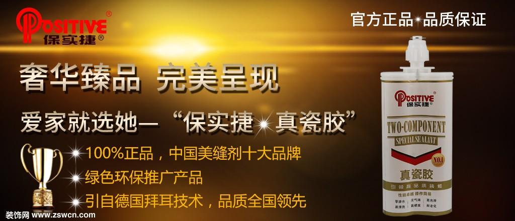 美缝剂十大品牌排名 2016年最新中国美缝剂十大品牌排行榜