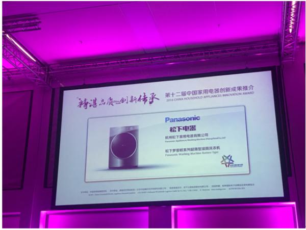荣膺年度产品创新奖 松下罗密欧系列超薄型滚筒洗衣机引爆IFA 2016