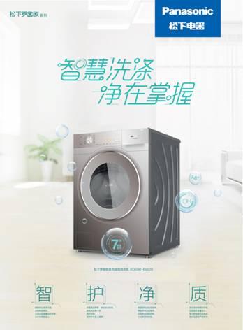 """古味中秋""""新""""体验   松下罗密欧系列滚筒洗衣机除菌产品"""
