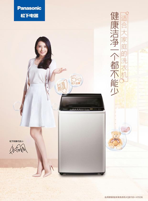 松下多款洗衣机新品上市 时尚外观+健康洗涤成亮点