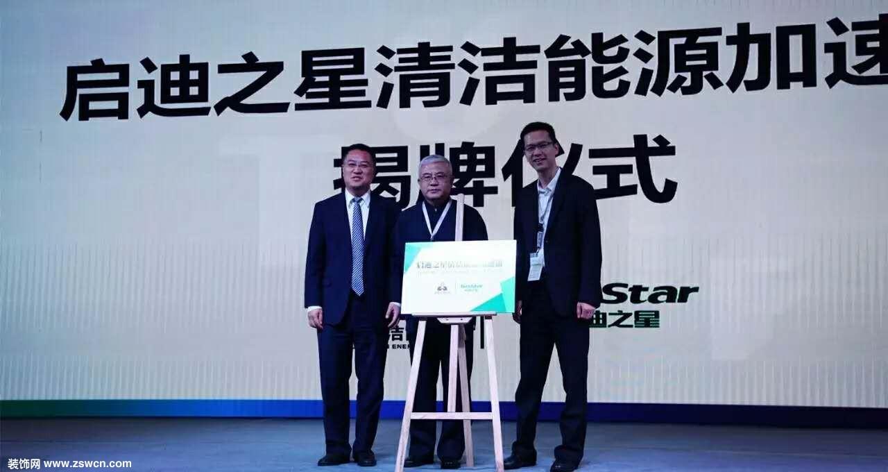 """启迪清洁能源集团与启迪之星共同打造的""""启迪之星清洁能源加速器""""正式揭牌"""