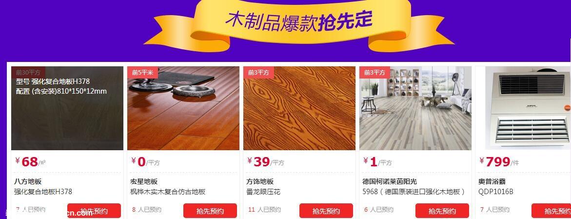 我爱我家网上海第26届木制品节震撼来袭