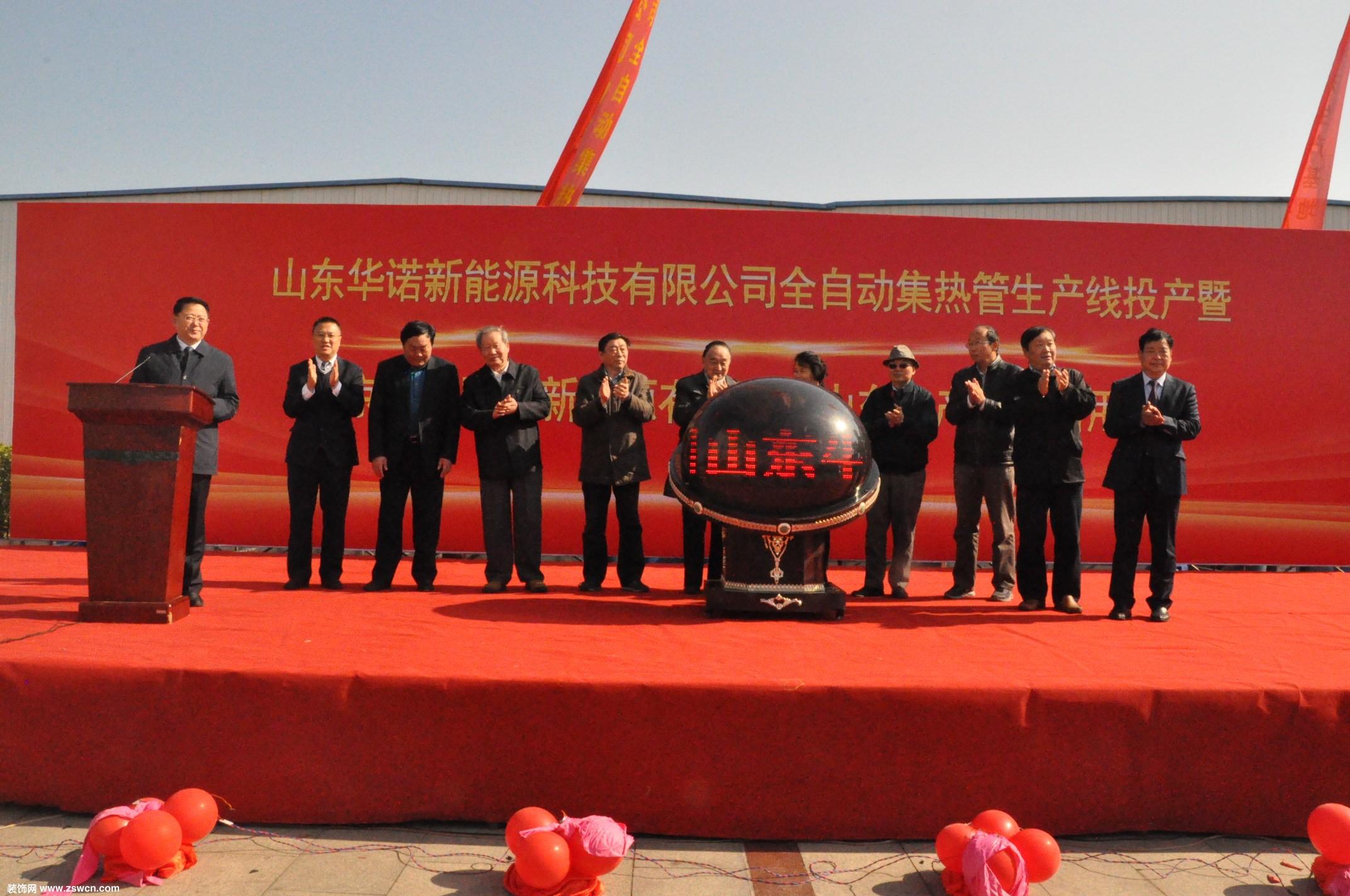 山东华诺新能源科技有限公司全自动集热管生产线投产暨北京华业阳光新能源有限公司山东生产基地启用 仪式在诸城盛大举行