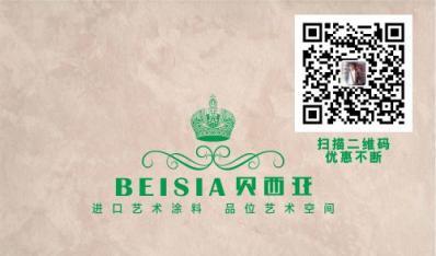 硅藻泥、液体壁纸漆、艺术涂料、进口艺术涂料等装饰材料销售及施工,就找深圳贝西亚装饰有限公司