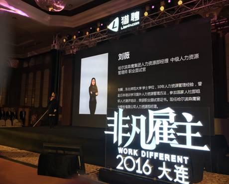 """森鹰荣获猎聘网""""非凡雇主""""东北区2016年度大奖"""