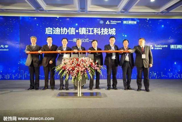 技术创新、共享低碳-----启迪清洁能源集团参展2016镇江国际低碳技术产品交易展示会