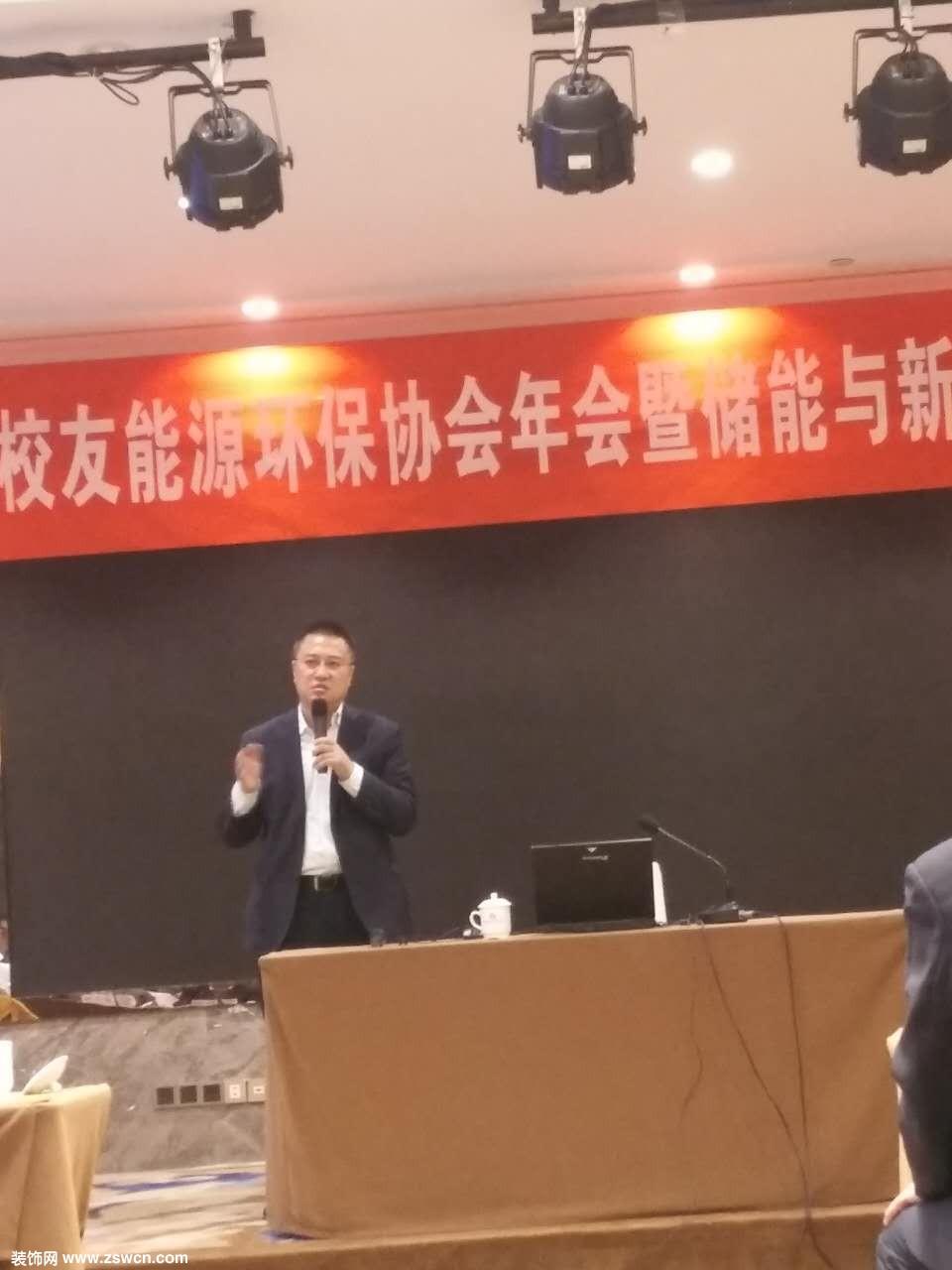 清华MBA校友会能源环保协会年会暨储能技术与新能源发展论坛在京顺利召开