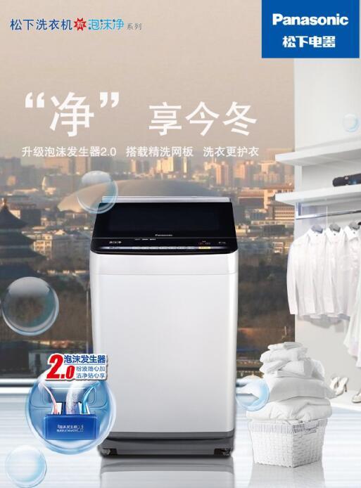 圣诞节怎么过?松下新泡沫净波轮洗衣机新技能GET