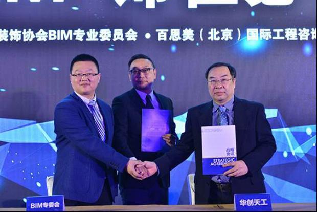 建筑装饰BIM服务体系推介会在京成功举行