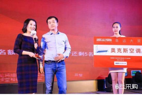 中国房地产年度采购峰会 奥克斯荣膺供应商竞争力十强