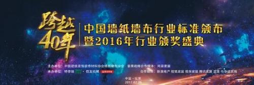 """布鲁斯特再获""""中国壁纸行业十大品牌""""殊荣"""