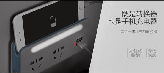 懒人神器――福田多功能转换器