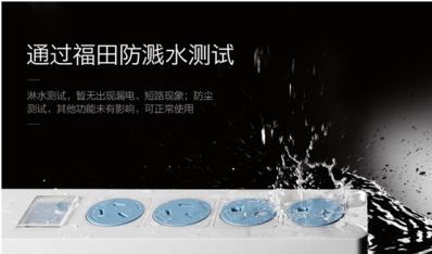 福田防溅水插座——给电源加上保护罩