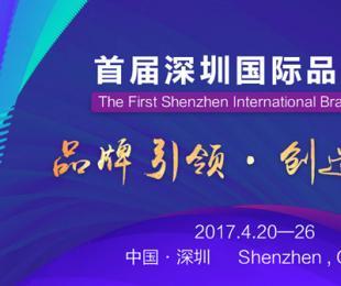 """首届""""深圳国际品牌周""""将于4月20日启动"""