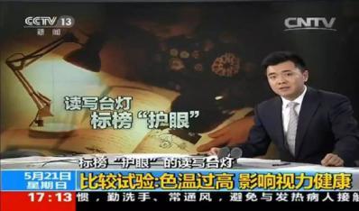 央视报道:台灯色温超标影响视力!开林台灯Q7显优势