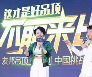 友邦吊顶睿系列中国挑战赛首站打响 石家庄万人空巷见证这才是好吊顶