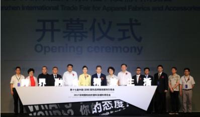 纺织行业盛会-2017深圳国际面辅料展盛大启幕