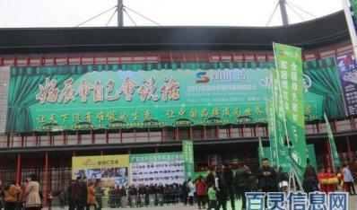 2017第八届中国郑州国际绿色建材博览会
